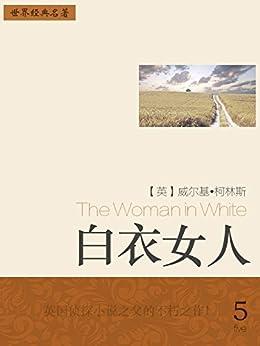 """""""《世界经典名著:白衣女人》5"""",作者:[【英】威尔基•柯林斯]"""