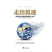 走出低迷:全球经济冰河期如何拯救私人资产(全方位攻破未来经济难题)