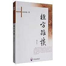 经方杂谈(增订本)