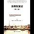 非理性繁荣(第二版)(诺贝尔经济学奖获得者丛书) (希勒作品系列)