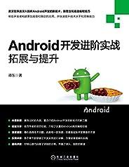 Android开发进阶实战:拓展与提升(给Andorid开发人员提供高效开发的知识,提升开发水平,让项目更加稳定。)