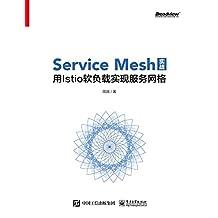 Service Mesh实战——用Istio软负载实现服务网格