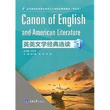 英美文学经典选读1
