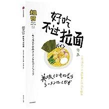 知日54·好吃不过拉面(一本满足!日本拉面文化完全指南)