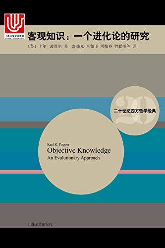 """《客观知识:一个进化论的研究(精)是卡尔·波普尔后期重要论著。这一时期,作者的研究重心从方法沦扩展到知识的本体论地位问题,因而转到对世界的性质和结构以及整个宇宙进化的阐释。在本书中,他提出了著名的""""知识进化沦""""和""""三个世界""""的理论,引起了世界范嘲的哲学家、科学家的浓厚兴趣和热烈争论,对我们研究西方科学哲学具有重要参考价值。作者简介卡尔・波普尔(1902-1994)是当代西方最著名的科学哲学家和社会哲学家之一。他继承德国爱因斯坦的批判、精神和康德的唯理主义思想,形成""""批判理性主义哲学"""",建立同逻辑实证主义相对的科学知识观,提出反归纳主义和证伪主义的知识理论。主要著作:《开放社会及其敌人》(1945)、《历史决定论的贫困》(1957),《科学发现的逻辑》(1959)、《猜想与反驳》(1963)、《客观知识》(1972)。"""