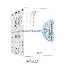 当代比较文学:第二辑至第五辑(套装共4册)