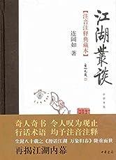 江湖丛谈(注音注释典藏本)