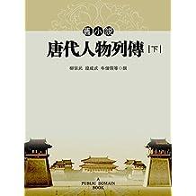 旧小说·唐代人物列传(下)