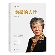 李玫瑾:幽微的人性