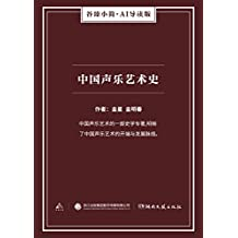 中国声乐艺术史(谷臻小简·AI导读版)(中国声乐艺术的一部史学专著,明晰了中国声乐艺术的开端与发展脉络。)