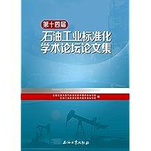第十四届石油工业标准化学术论坛论文集