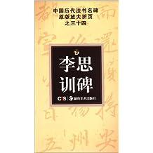 中国历代法书名碑原版放大折页:李思训碑