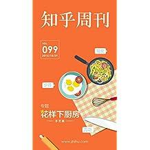 知乎周刊·花样下厨房之手艺篇(总第 099 期)