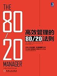高效管理的80/20法则(《80/20法则》作者理查德·科克最新力作,专为提升管理者效率的10大方法。定位大师艾·里斯鼎力推荐!)