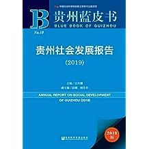 贵州社会发展报告(2019) (贵州蓝皮书)