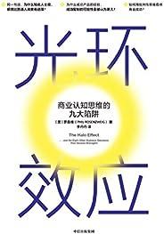 光環效應:商業認知思維的九大陷阱(《黑天鵝》作者塔勒布力薦; 理性分析9種思維陷阱帶來的認知影響 。)