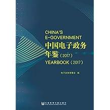 中国电子政务年鉴(2017)