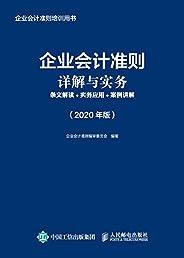 企业会计准则详解与实务:条文解读+实务应用+案例讲解 (2020年版)