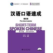 汉语口语速成·提高篇(第三版)(Short-term Spoken Chinese.Pre-Intermediate (Third Edition))