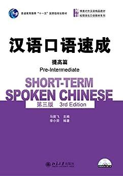 """""""汉语口语速成·提高篇(第三版)(Short-term Spoken Chinese.Pre-Intermediate (Third Edition))"""",作者:[马箭飞主编,李小荣]"""