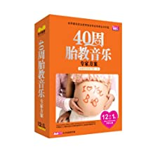 40周胎教音乐专家方案(12CD+孕婴手册)