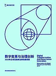 數字變革與治理創新——2019年全球互聯網法律政策觀察