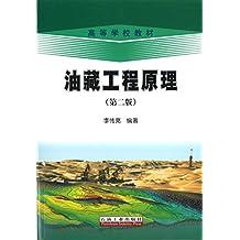 油藏工程原理 (高等学校教材)