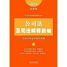 公司法及司法解释新编(含请示答复及指导案例)(2019年版)