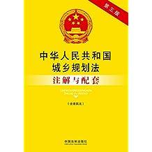 中华人民共和国城乡规划法(含建筑法)注解与配套(第三版) (法律注解与配套丛书)
