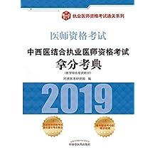 中西医结合执业医师资格考试拿分考典(2019)