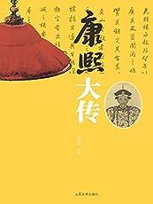 康熙大传 (历史人物传记系列)