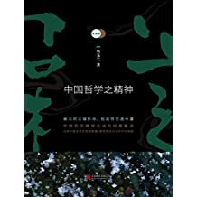 新原道:中国哲学之精神