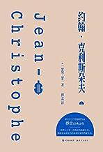 约翰·克利斯朵夫(全三册) (罗曼·罗兰诺贝尔文学奖获奖作品,傅雷经典译作)