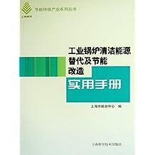 工业锅炉清洁能源替代及节能改造实用手册 (节能环保产业系列丛书)
