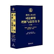 最高人民法院司法解释理解与适用全书(下卷)