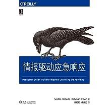 情报驱动应急响应 (O'Reilly精品图书系列)