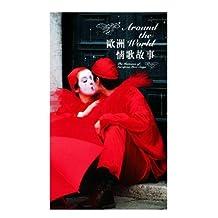 欧洲情歌故事(6CD)
