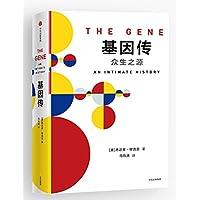 基因传(平装)(见识丛书10)