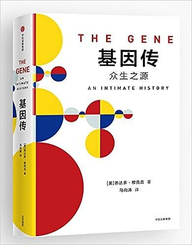见识丛书:基因传(悦享版)