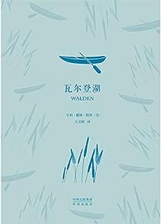 中译经典·世界文学名著:瓦尔登湖(全译本)(典藏版)