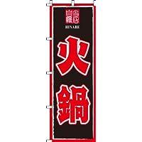 幡 火锅 火鍋