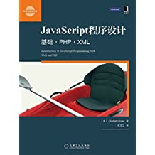 JavaScript程序设计:基础·PHP·XML (华章程序员书库)