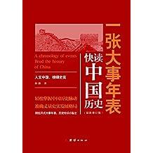 一张大事年表:快读中国历史(图文注释典藏版)(轻松掌握中国历史脉动,准确丈量史实发展格局)(学习中国历史不可错过的优质读物)