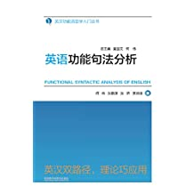 英语功能句法分析 (英汉功能语言学入门丛书) (English Edition)