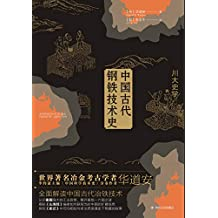 中国古代钢铁技术史