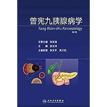 曾宪九胰腺病学(第2版)
