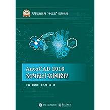 AutoCAD 2016室内设计实例教程