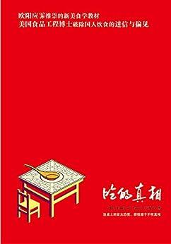 """""""吃的真相 (欧阳应霁推崇的新美食学教材)"""",作者:[云无心]"""