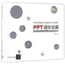 PPT设计之道(如何高效制作更专业的幻灯片)