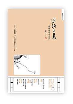 """""""中国文化之美系列:宋词之美·情愫深深在词间"""",作者:[简墨]"""